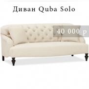 Quba Solo