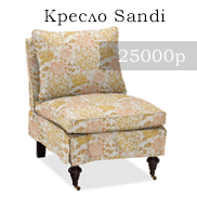 Кресло Sandi